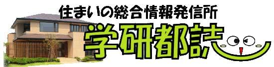 学研都市 精華町 木津川市の住まい建築リフォーム学研都誌