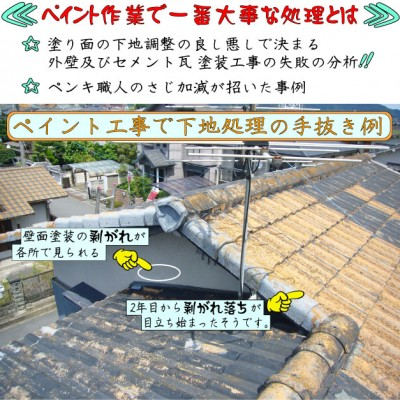 屋根ペイント工事の悪い例
